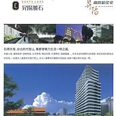 昇陽麗石-高性能住宅 近捷運石牌站出口
