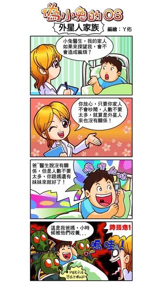 凸槌菜鳥女醫生(外星人家族).jpg