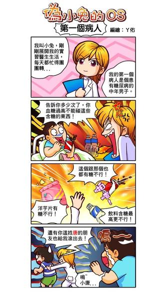 凸槌菜鳥女醫生(第一個病人).jpg