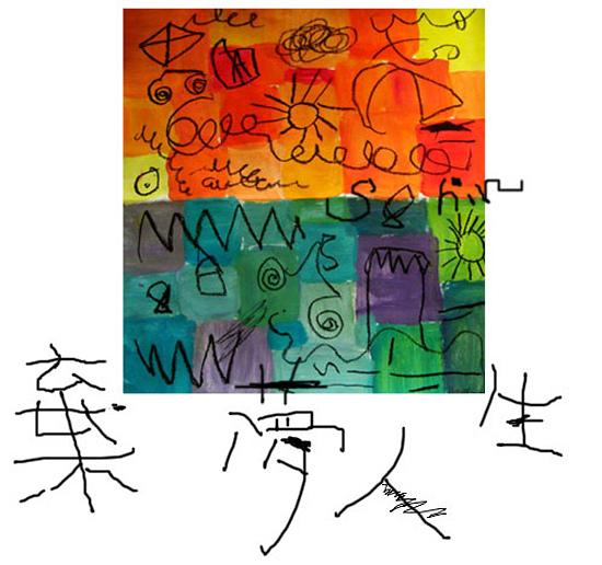 棄夢人生-newnew