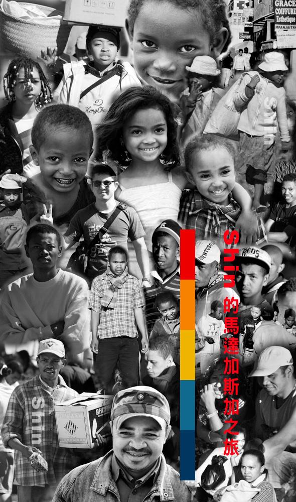 shin的馬達加斯加之旅01(小)