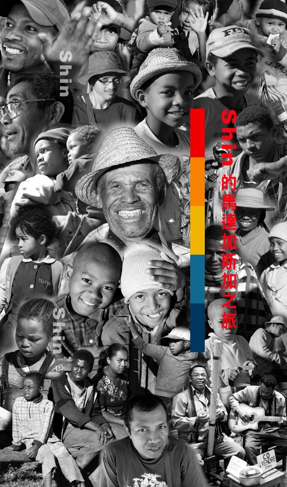 shin的馬達加斯加之旅02(小)