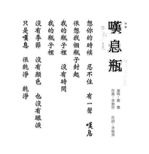 嘆息瓶文字01new02
