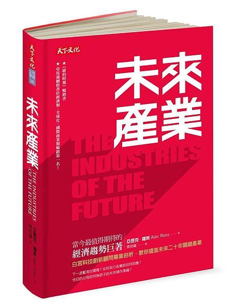 CB585_未來產業_立體書封 (1).jpg