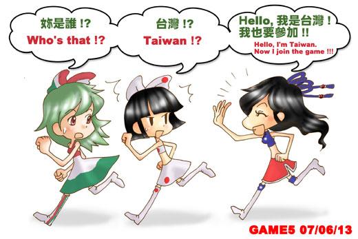 鄉民愛台灣01