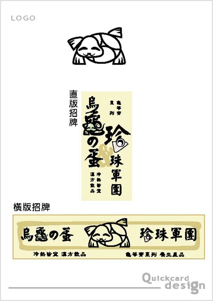 logo日式風.jpg