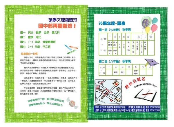 碩學補習班-12000PW1M(摺兩摺).jpg