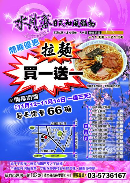 新竹店開幕優惠宣傳單
