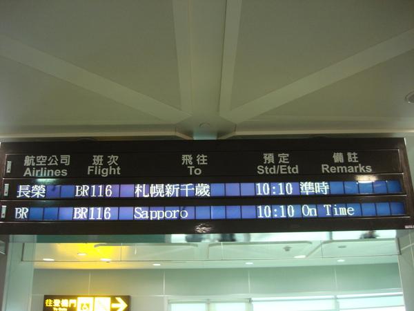 長榮BR116台北->新千歲