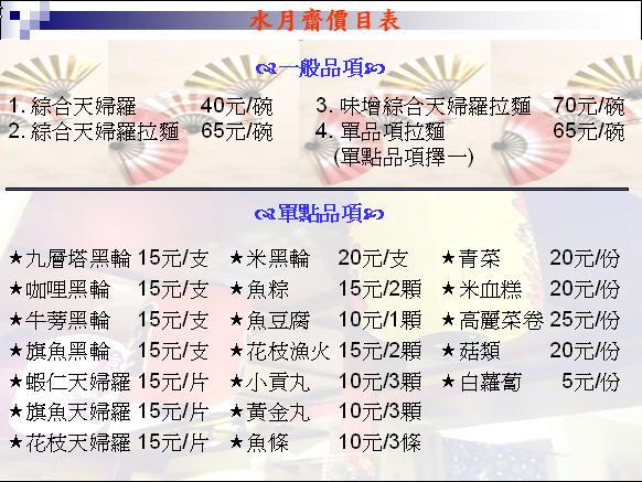 水月齋日式和風鍋物價目表