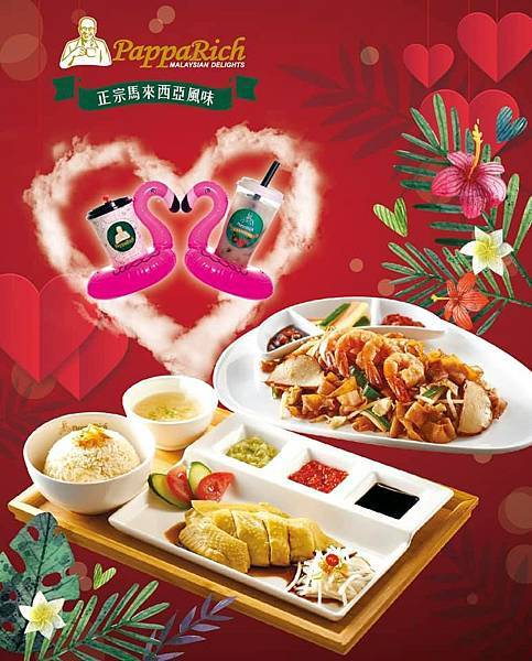 PappaRich金爸爸2月天天情人節海南雞飯與檳城炒粿條.jpg