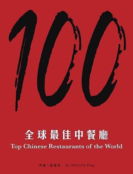 欣葉台菜創始店入選2019《100全球最佳中餐廳》一書