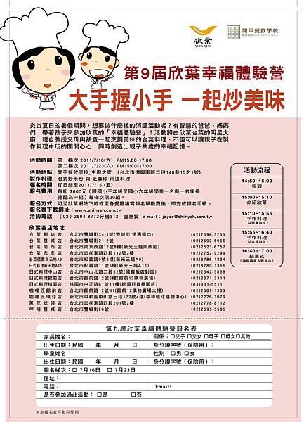11第9屆幸福體驗營 報名表.jpg