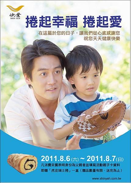 父親節 Poster AD.jpg