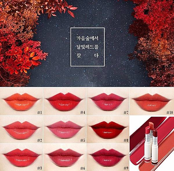 Innisfree real fit creamy lipstick.jpg