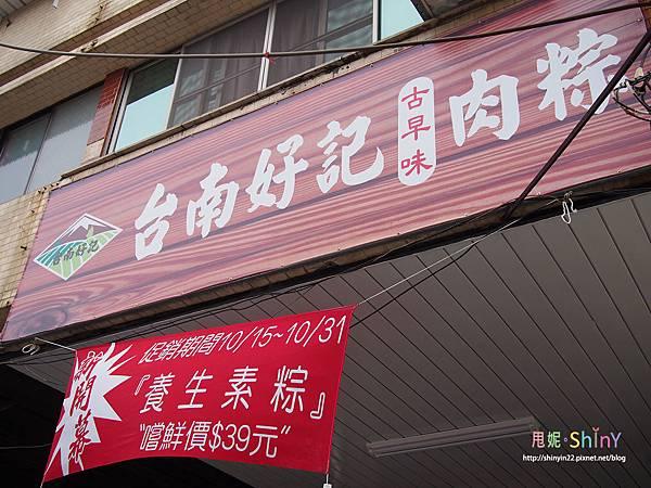 好記肉粽18.jpg