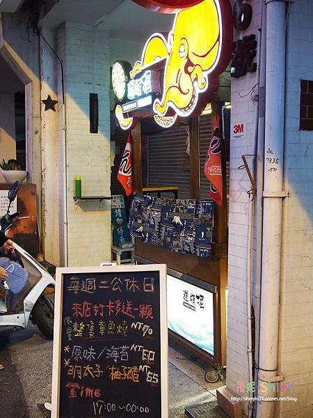 道頓堀章魚燒1.jpg