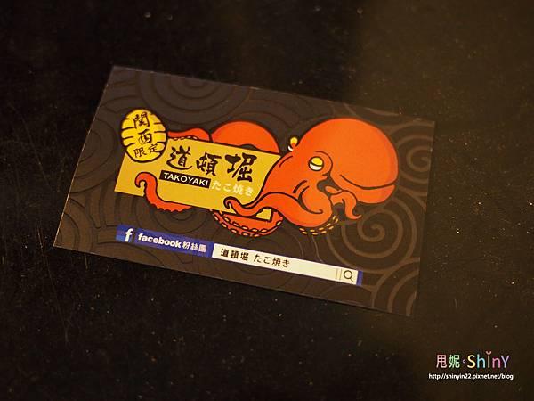 道頓堀章魚燒9.jpg