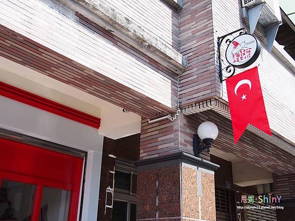 梅菈菈土耳其小館1.jpg