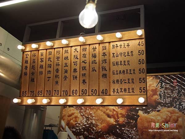 金雞唐楊11.jpg