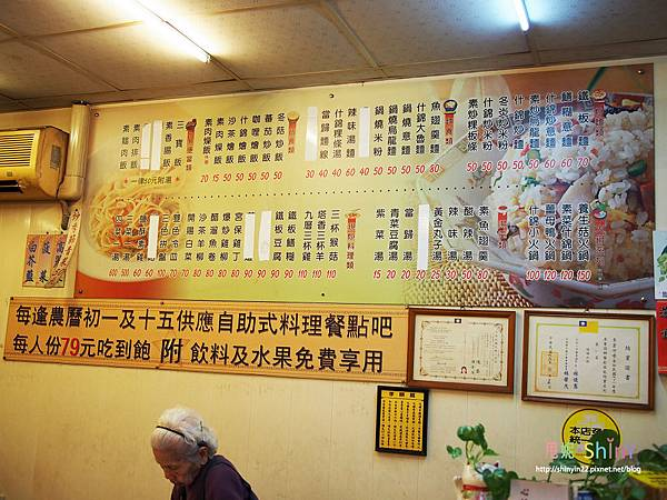 安來素食14.jpg