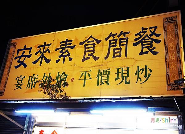 安來素食16.jpg