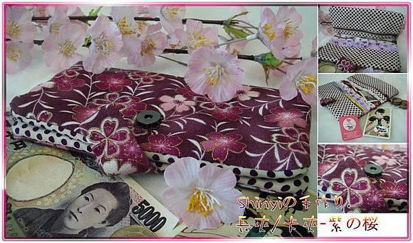 990420長夾卡夾-紫の桜.jpg