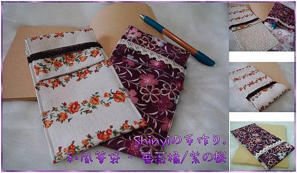 990625和風筆袋(萬用袋)-薔薇橘.紫の桜.jpg