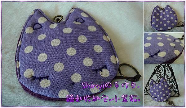 990625鑰匙收納包-小紫貓.jpg