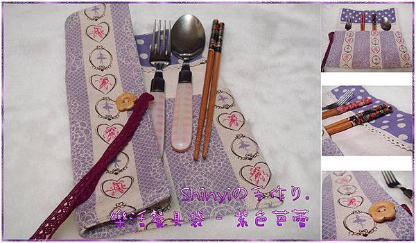 990701樂活餐具袋[くるくるはし袋]-舞動芭蕾3.jpg