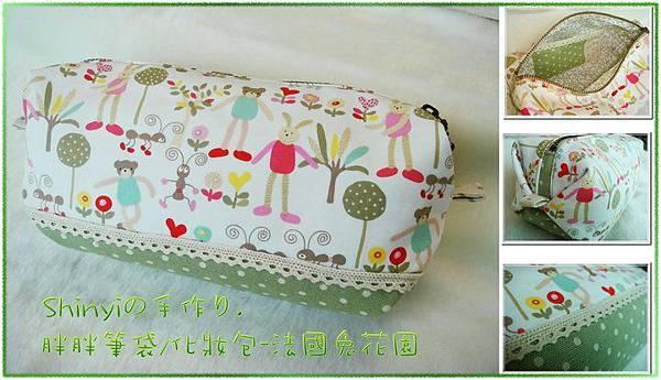 990831胖胖筆袋.化妝包-法國兔花園.jpg