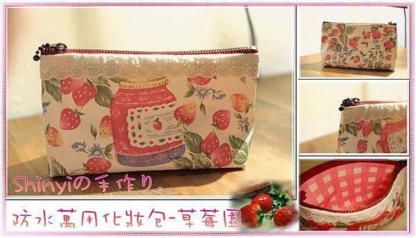 991008防水萬用化妝包-草莓果醬.jpg