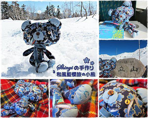 991110和風藍櫻旅の小熊.jpg