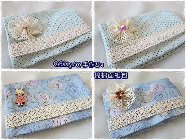 1000125棉棉面紙包~加分版2.jpg