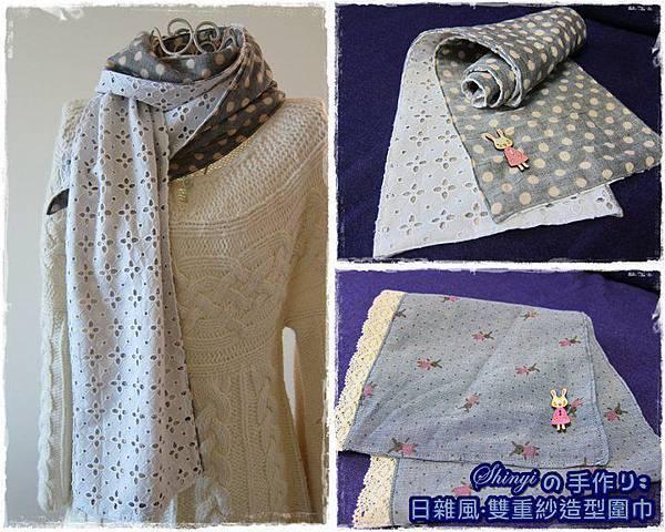 1000221日雜風.初春造型圍巾.jpg