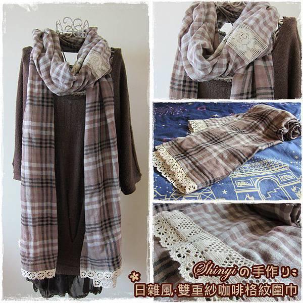 1000302日雜風.雙層紗咖啡格紋長圍巾.jpg