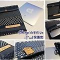 1000305iPad保護套.jpg