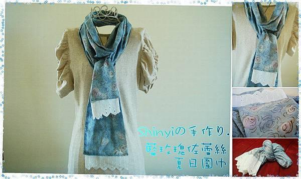 990619藍玫瑰佐蕾絲夏日圍巾.jpg