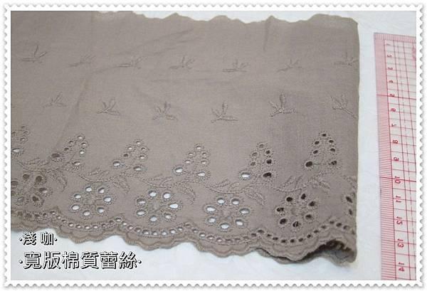 寬版蕾絲緞帶-淺咖