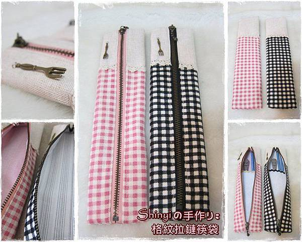 wedding_1000603_拉鏈筷袋[餐具袋] [箸袋]-格紋系.jpg