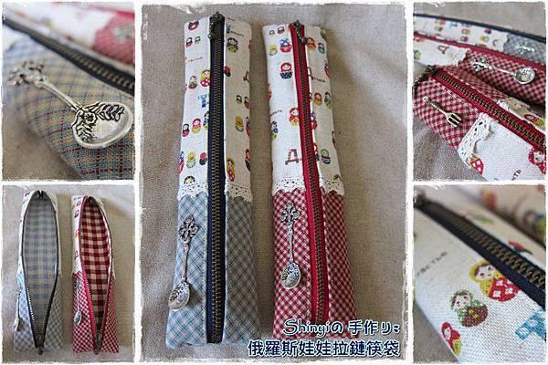 wedding_1000603_拉鏈筷袋[餐具袋][箸袋]-俄羅斯娃娃.jpg