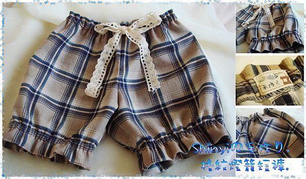 990127格紋燈籠短褲.jpg