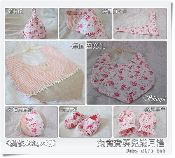 1001024嬰兒滿月禮-粉紅兔寶寶2a_cover.jpg