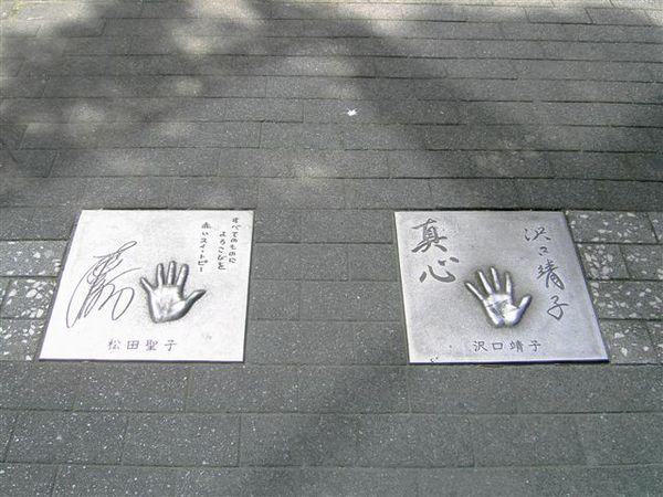 街頭藝人手印,全數是老牌藝人...居然有我爸認識,我卻沒有印像的日本人