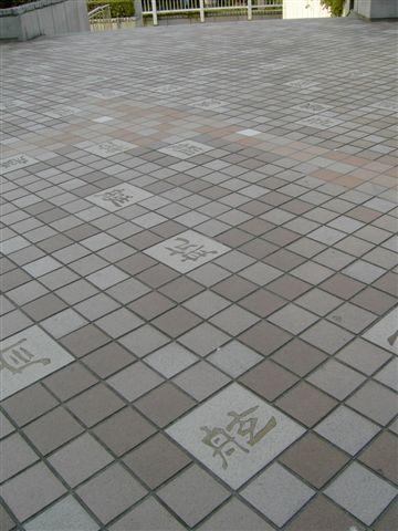 地上的磁磚舖有各式舟字邊的漢字