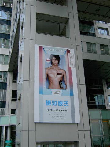 巨型海報足以讓怨女流口水