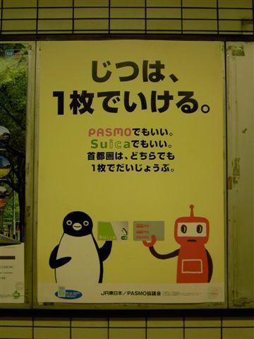 Suica小企鵝與Pasmo機器人大合解
