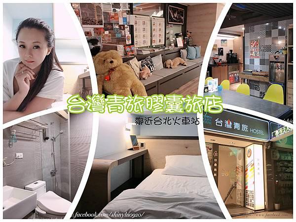 台灣青旅膠囊旅店 免費桃園機場接送_ 34.jpg