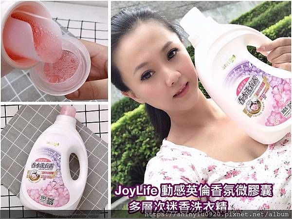 JoyLife 動感英倫香氛微膠囊多層次迷香洗衣精_08.jpg