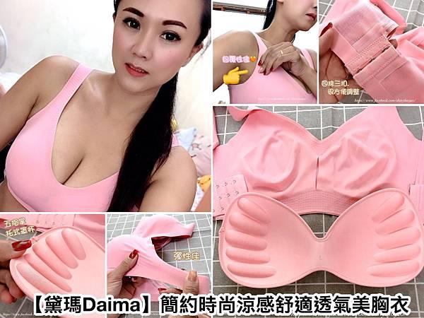 黛瑪Daima法式內衣_10.jpg